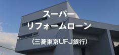 スーパーリフォームローン(三菱東京UFJ銀行)