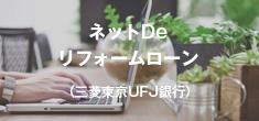 ネットDeリフォームローン(三菱東京UFJ銀行)